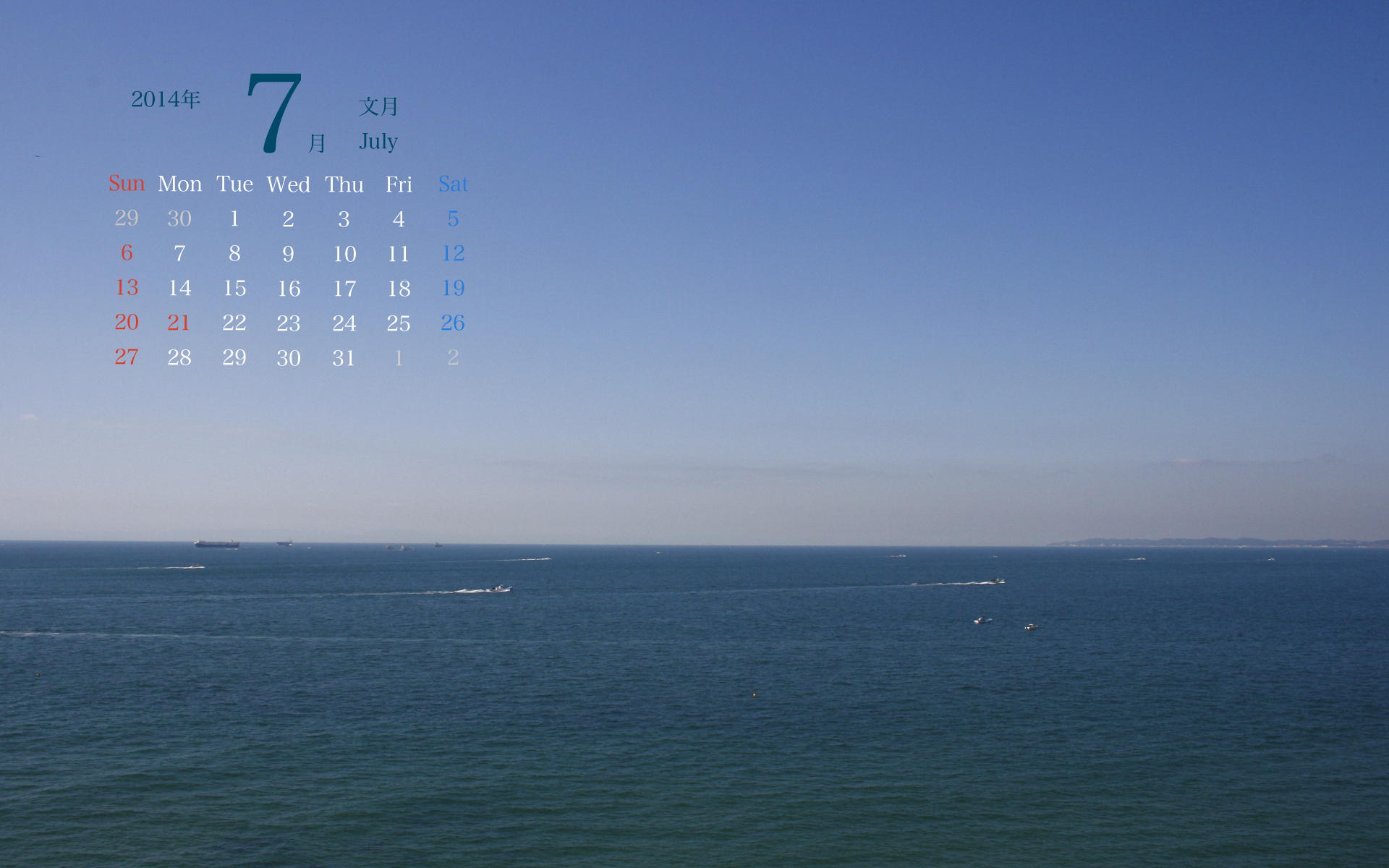 2014年7月pc壁紙カレンダー1 1920 1200 コンドウセピア Awrd アワード
