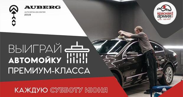 Врываться в лето надо на чистой машине и под музыку Красной Армии - Новости радио OnAir.ru