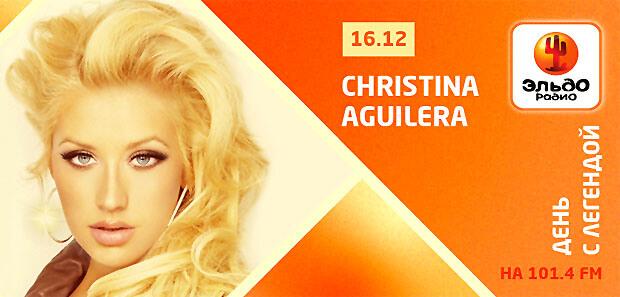 «День с Легендой» на Эльдорадио: Christina Aguilera - Новости радио OnAir.ru