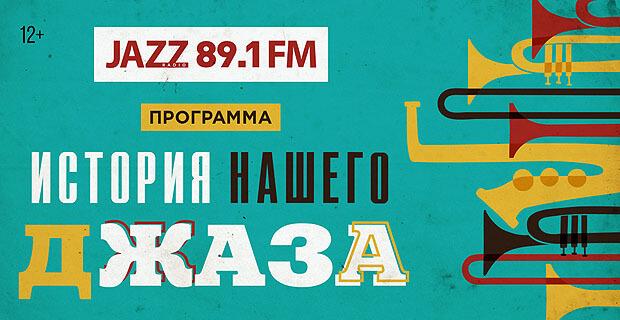Александр Цфасман в серии программ «История нашего джаза» на Радио JAZZ 89.1 FM - Новости радио OnAir.ru
