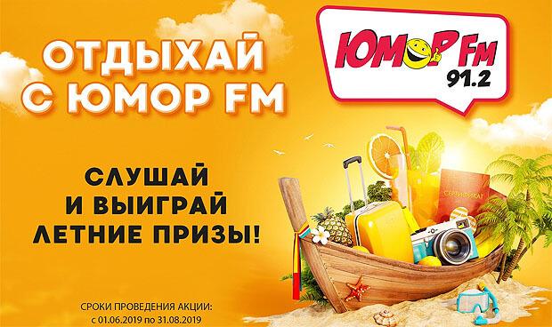 «Юмор FM – Ростов-на-Дону» дарит летние призы и хорошее настроение - Новости радио OnAir.ru