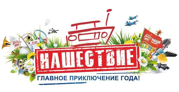 Новые участники «НАШЕСТВИЯ-2019»: Стала известна очередная «тройка» артистов Главной сцены и первые коллективы сцены НАШЕ 2.0 - Новости радио OnAir.ru