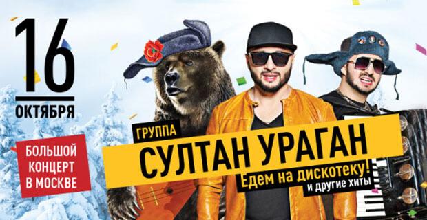 «Восток FM» представляет концерт группы «Султан Ураган» - Новости радио OnAir.ru
