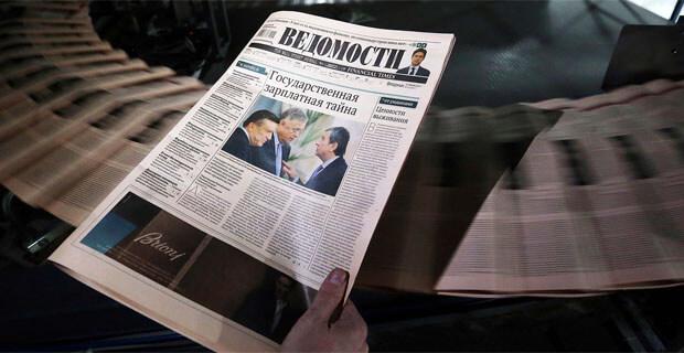 Сотрудники газеты «Ведомости» зарегистрировали первичную ячейку профсоюза журналистов - Новости радио OnAir.ru