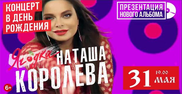 Радио Дача представляет: концерт Наташи Королёвой - Новости радио OnAir.ru