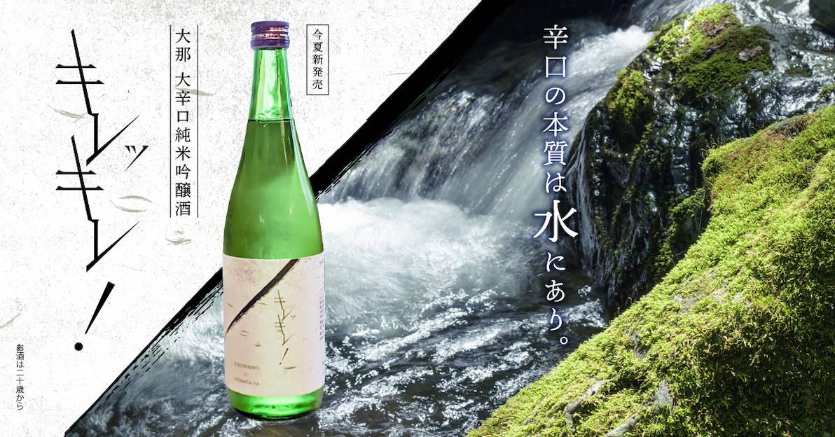 キレッキレ 日本酒