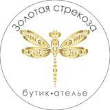 """Бутик-ателье """"Золотая стрекоза"""""""