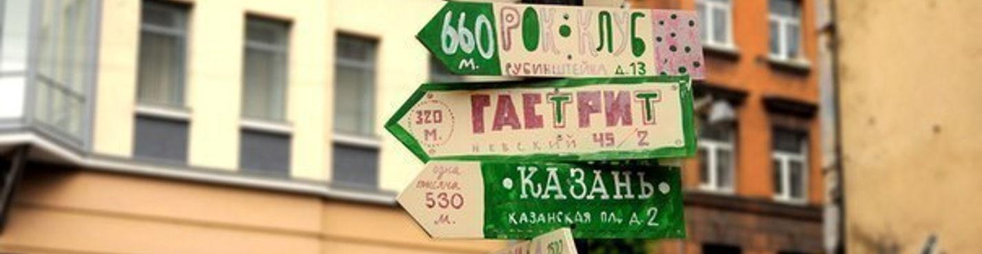 Центр наизнанку – Неформальный Петербург (индивидуальная пешеходная)
