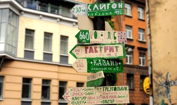 Авторская экскурсия «Центр наизнанку: неформальный Санкт-Петербург»
