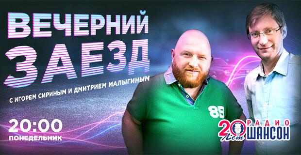 Новое шоу «Вечерний заезд» на «Радио Шансон» - Новости радио OnAir.ru