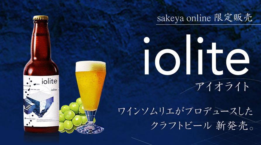 iolite(アイオライト)