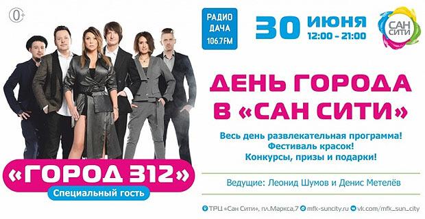 «Радио Дача» и «Сан Сити» поздравят новосибирцев с Днем города - Новости радио OnAir.ru