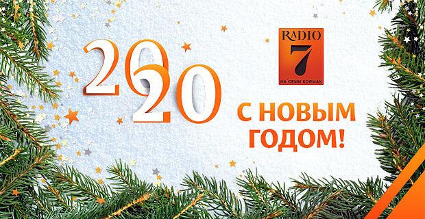 Новогоднее шоу «7 часов до Нового года» на «Радио 7 на семи холмах» - Новости радио OnAir.ru