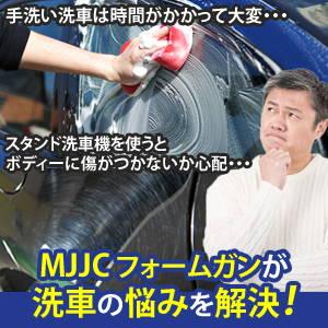 MJJCフォームガンが洗車の悩みを解決!