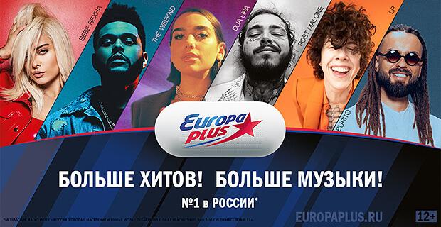 «Европа Плюс» запустила федеральную рекламную кампанию - Новости радио OnAir.ru