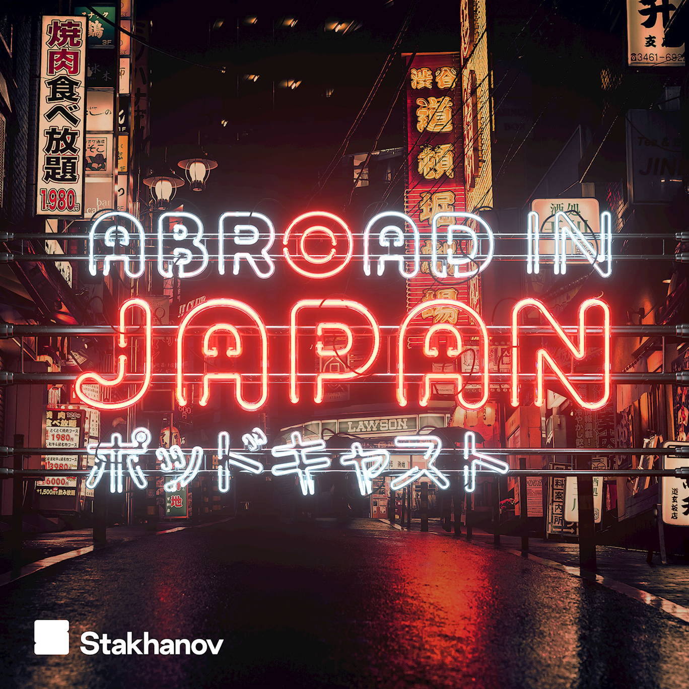 The artwork for the Abroad in Japan podcast.