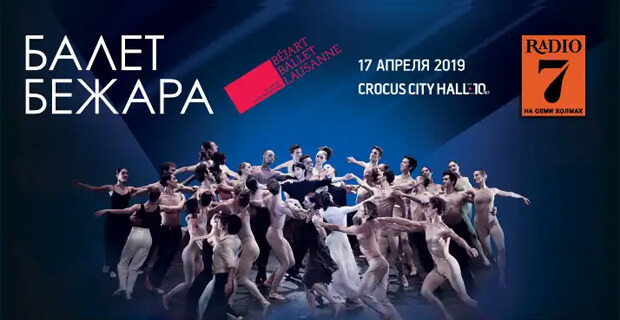 «Радио 7 на семи холмах» приглашает на балет - Новости радио OnAir.ru