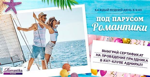 Радио Romantika дарит отдых в яхт-клубе «Адмирал» - Новости радио OnAir.ru