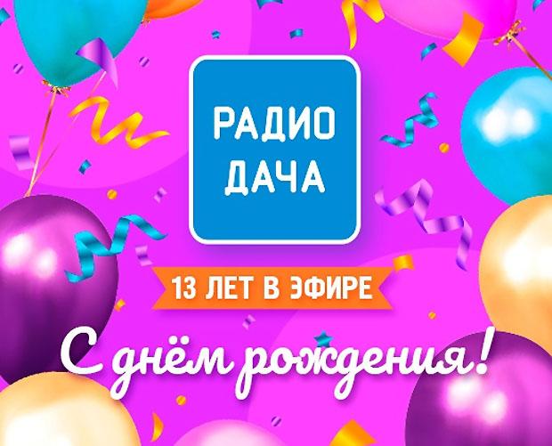 День рождения Радио Дача: отмечайте вместе с нами! - Новости радио OnAir.ru