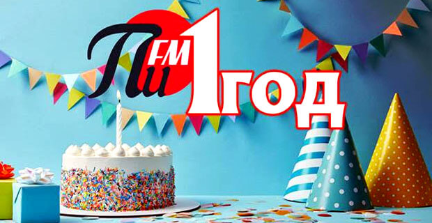 «ПИ FM» готовится отметить первый день рождения - Новости радио OnAir.ru