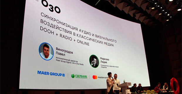 Реклама будущего: как цифровые решения удвоили конверсии привычных форматов - Новости радио OnAir.ru