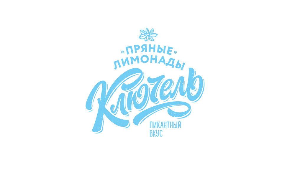 klyuchel-01.jpg