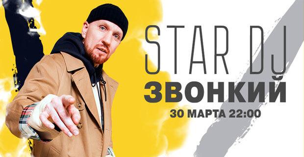 STAR DJ в эфире Love Radio: Звонкий - Новости радио OnAir.ru