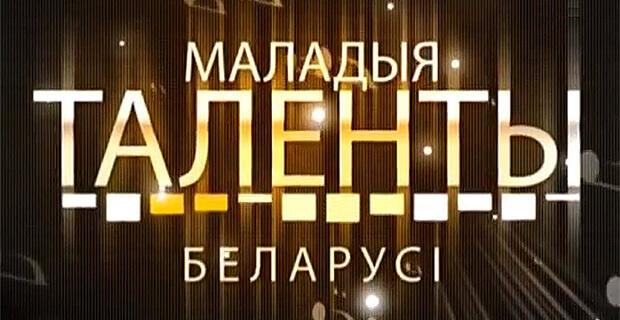 Первый национальный канал Белорусского радио продолжает открывать молодые таланты - Новости радио OnAir.ru