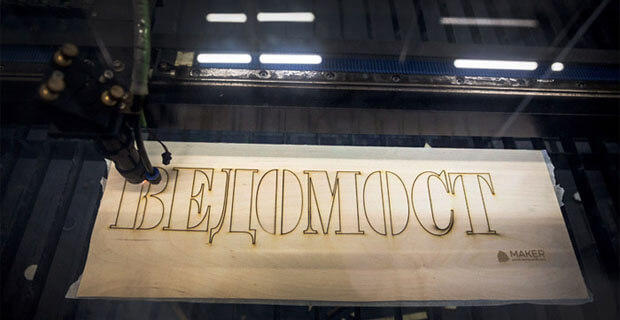Профсоюз «Ведомостей» предъявил акционерам газеты 10 требований - Новости радио OnAir.ru