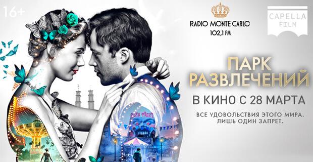 При поддержке Радио Монте-Карло в прокат выходит волшебная история любви «Парк развлечений» - Новости радио OnAir.ru