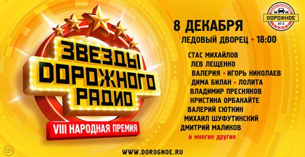 Для слушателей «Дорожного радио» звёзды станут ближе - Новости радио OnAir.ru