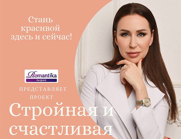 «Стройная и Счастливая» – слушайте в эфире Радио Romantika - Новости радио OnAir.ru