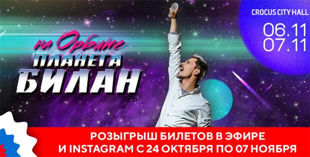 «Русский Хит» дарит билеты на «Планету Билан» - Новости радио OnAir.ru