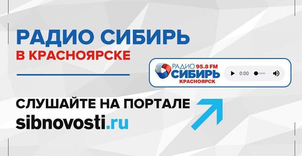 На сайте Sibnovosti.ru началась трансляция «Радио Сибирь Красноярск» - Новости радио OnAir.ru