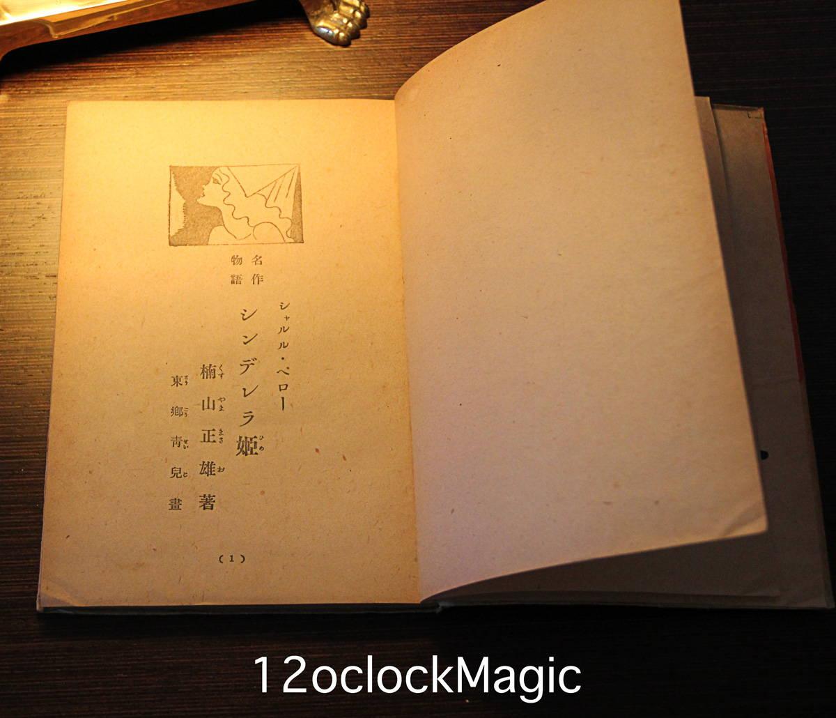 Kiệt tác Monogatari Cinderella Princess Captain Togo Aoba được yêu cầu chèn