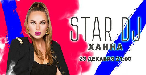 STAR DJ в эфире Love Radio: певица Ханна и ее любимые треки - Новости радио OnAir.ru