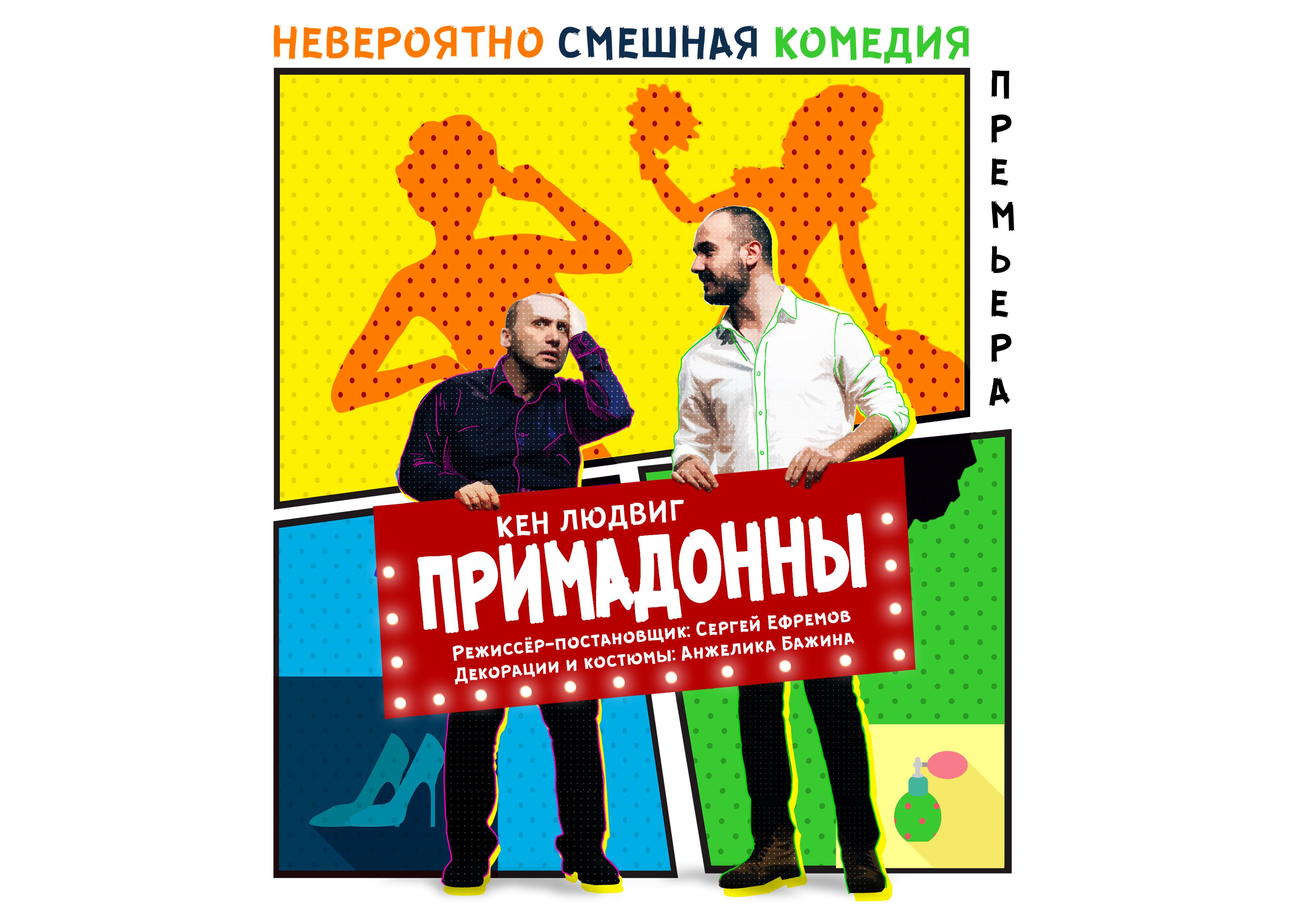 """Предпремьерный показ спектакля """"Примадонны"""""""