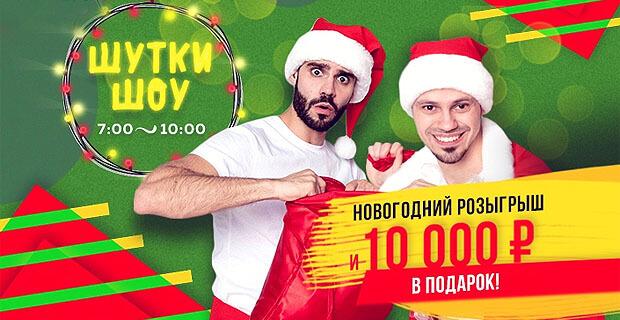 Новогодний розыгрыш и 10000 рублей в подарок от «Юмор FM» - Новости радио OnAir.ru