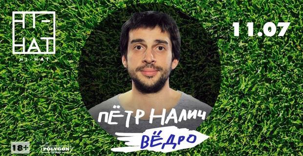 «Радио Зенит» рекомендует выступление Петра Налича с программой «Вёдро» - Новости радио OnAir.ru
