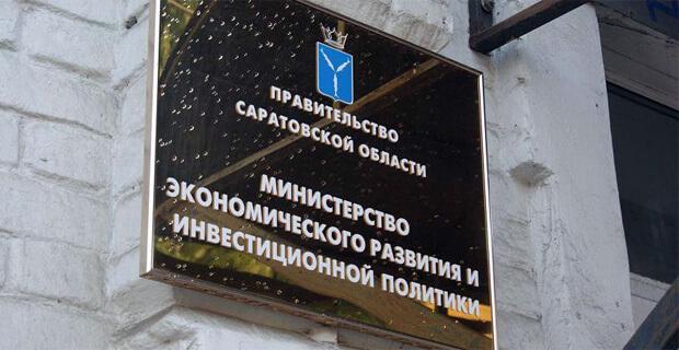 Минэкономразвития Саратовской области ответило Ассоциации рекламных агентств по поводу поддержки отрасли - Новости радио OnAir.ru