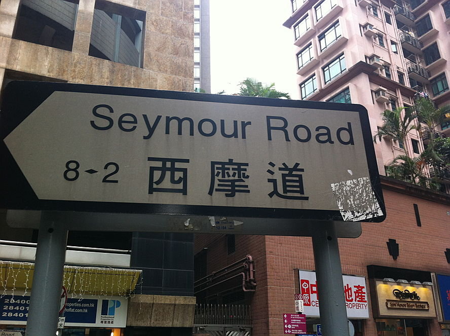 Hong Kong - seymour road apartment for sale