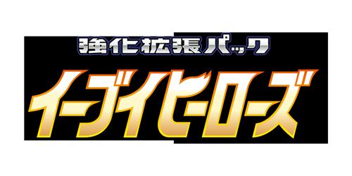 eevee-heroes-logo
