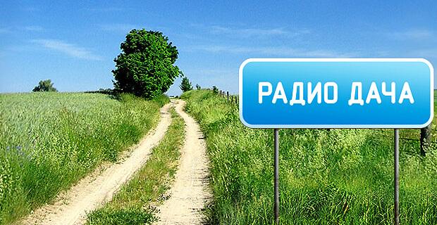 Новый сезон Радио Дача: мы приготовили много сюрпризов - Новости радио OnAir.ru