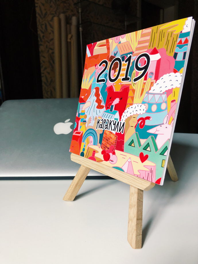 """Настольный набор """"календарь-раскраска"""""""