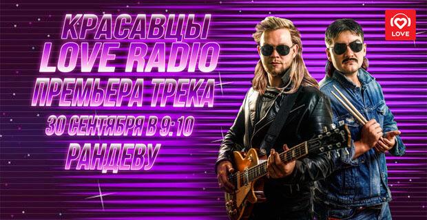 Мы знаем, ты ждал! Горячая премьера от Красавцев Love Radio - Новости радио OnAir.ru