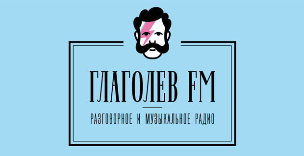 Радио «Глаголев FM» станет частью самиздата «Батенька, да вы трансформер» - Новости радио OnAir.ru