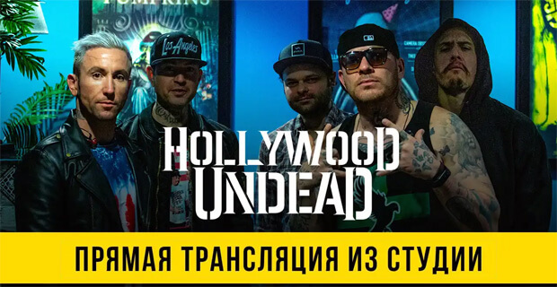 Hollywood Undead сегодня в студии Радио MAXIMUM - Новости радио OnAir.ru