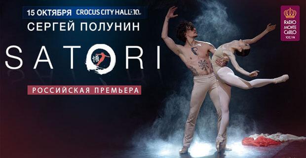 Радио Monte Carlo приглашает на шоу Сергея Полунина Satori - Новости радио OnAir.ru