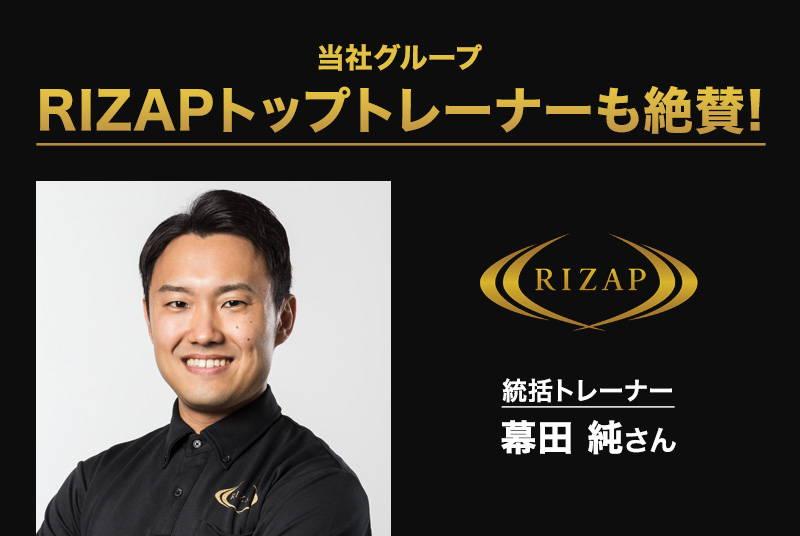当社グループ RIZAPトップトレーナーも絶賛! 統括トレーナー 幕田 純さん