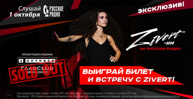Zivert-им на «Русском Радио» - Новости радио OnAir.ru